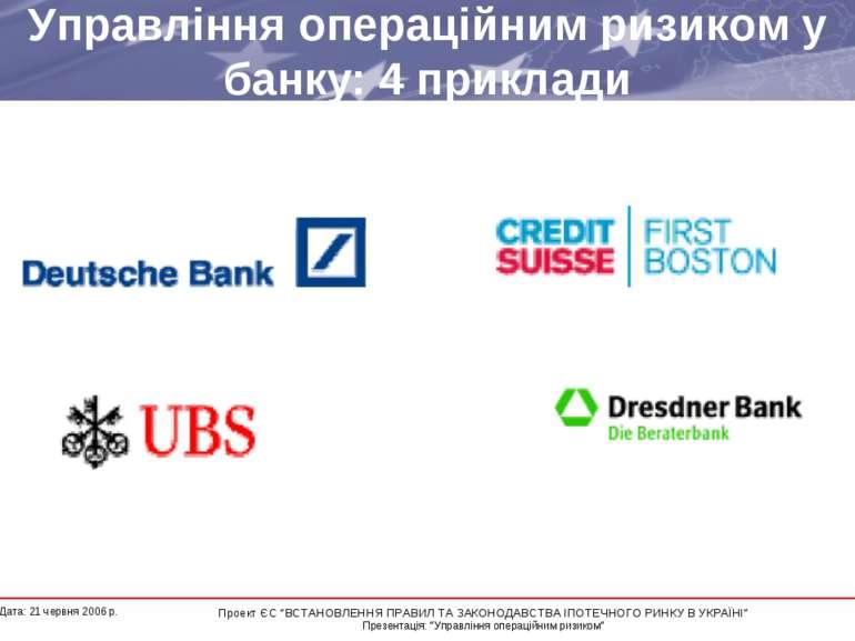 Управління операційним ризиком у банку: 4 приклади * Дата: 21 червня 2006 р. ...