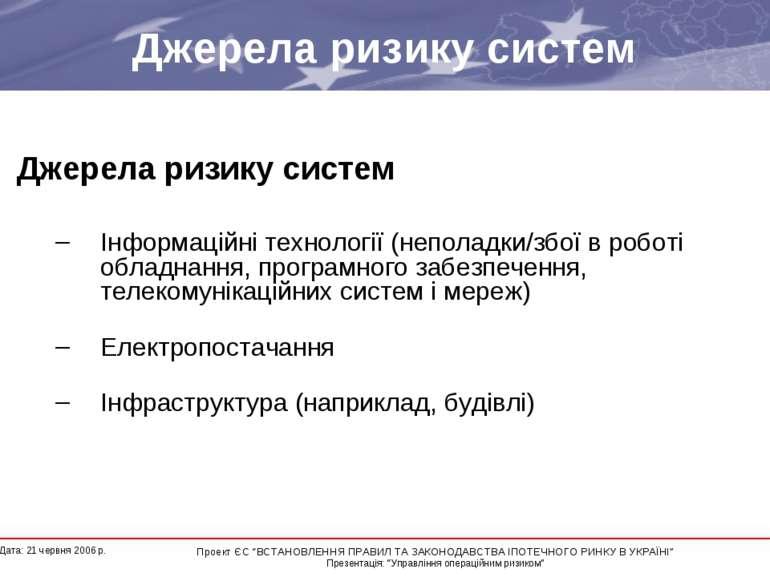 Джерела ризику систем Інформаційні технології (неполадки/збої в роботі обладн...