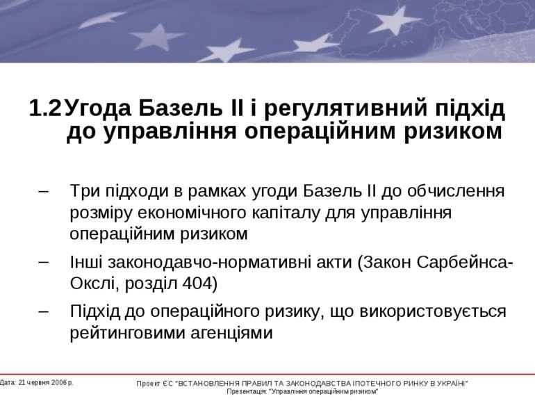 1.2 Угода Базель II і регулятивний підхід до управління операційним ризиком Т...