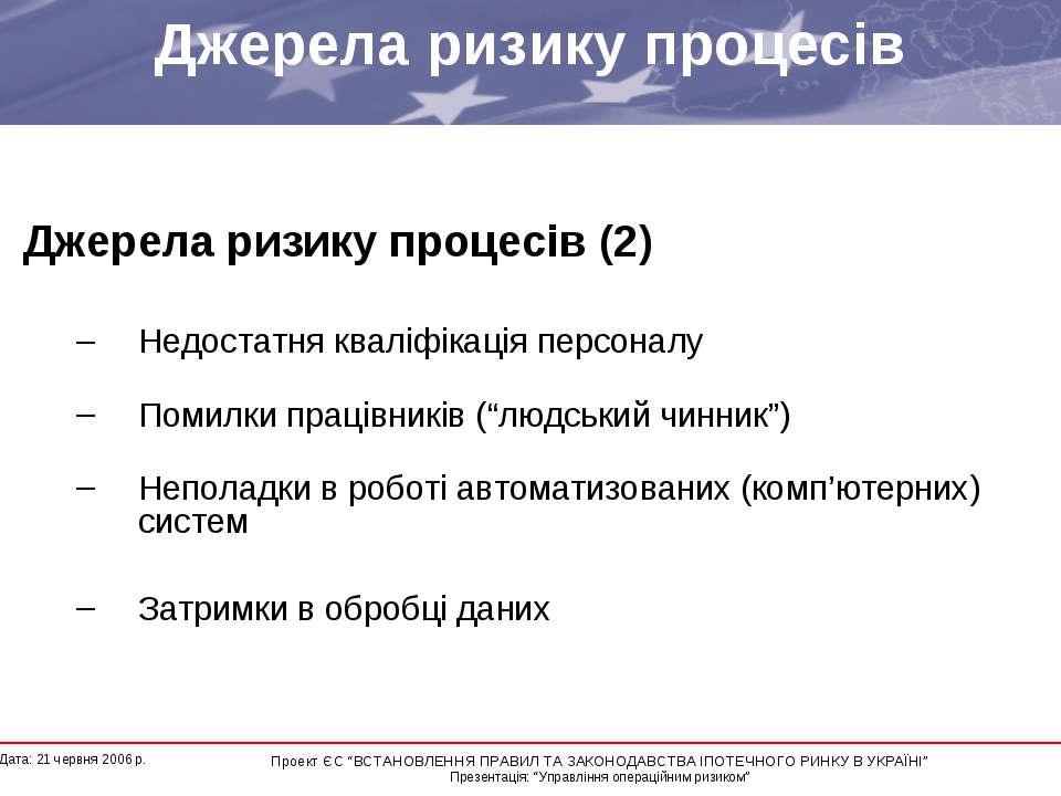 Джерела ризику процесів (2) Недостатня кваліфікація персоналу Помилки працівн...