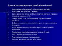 Відносні протипоказання до тромболітичної терапії: Виразкова хвороба шлунка а...