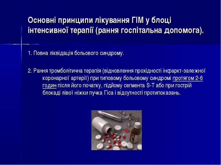 Основні принципи лікування ГІМ у блоці інтенсивної терапії (рання госпітальна...