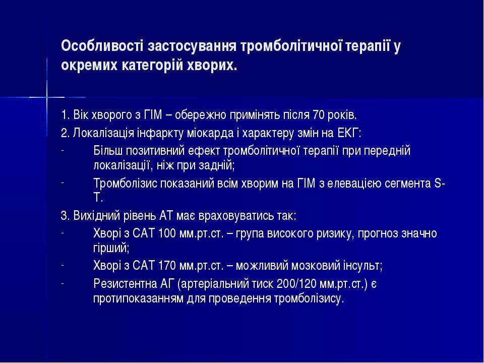 Особливості застосування тромболітичної терапії у окремих категорій хворих. 1...