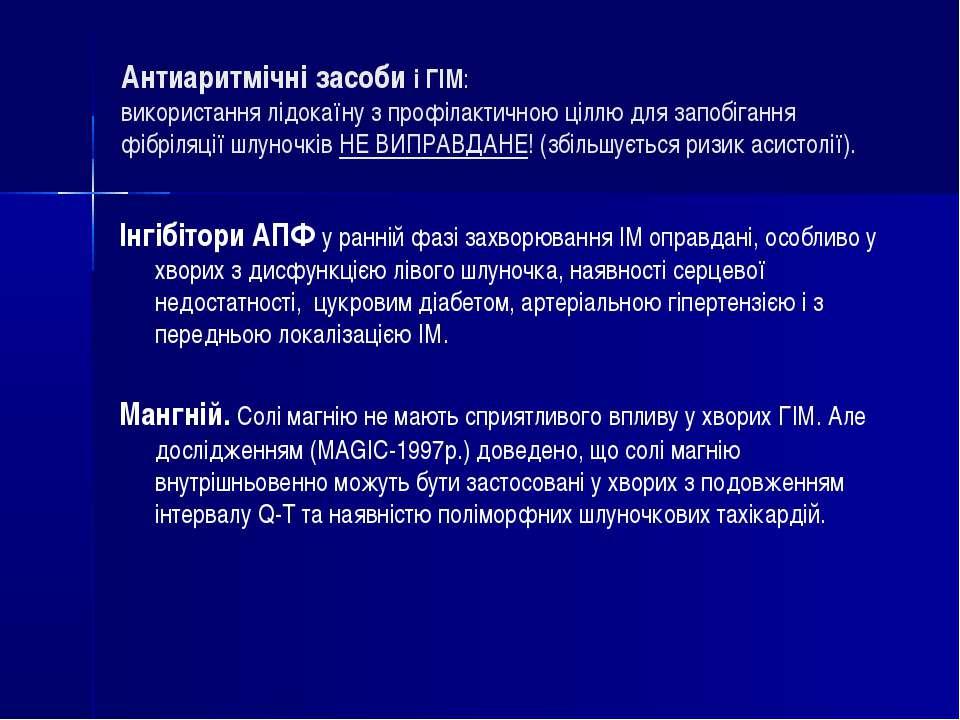 Антиаритмічні засоби і ГІМ: використання лідокаїну з профілактичною ціллю для...