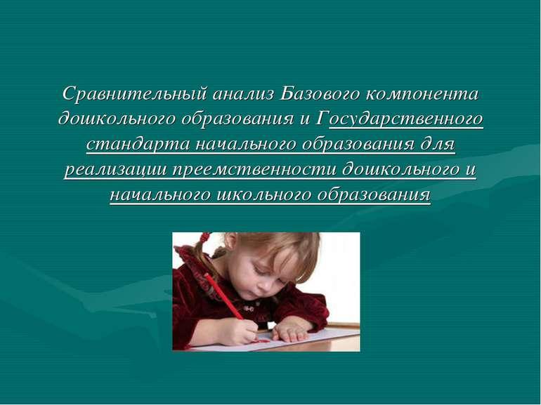 Сравнительный анализ Базового компонента дошкольного образования и Государств...