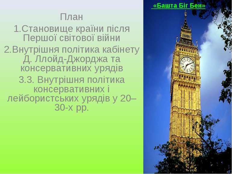 План Становище країни після Першої світової війни Внутрішня політика кабінету...