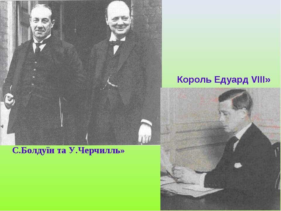 С.Болдуїн та У.Черчилль» Король Едуард VIII»