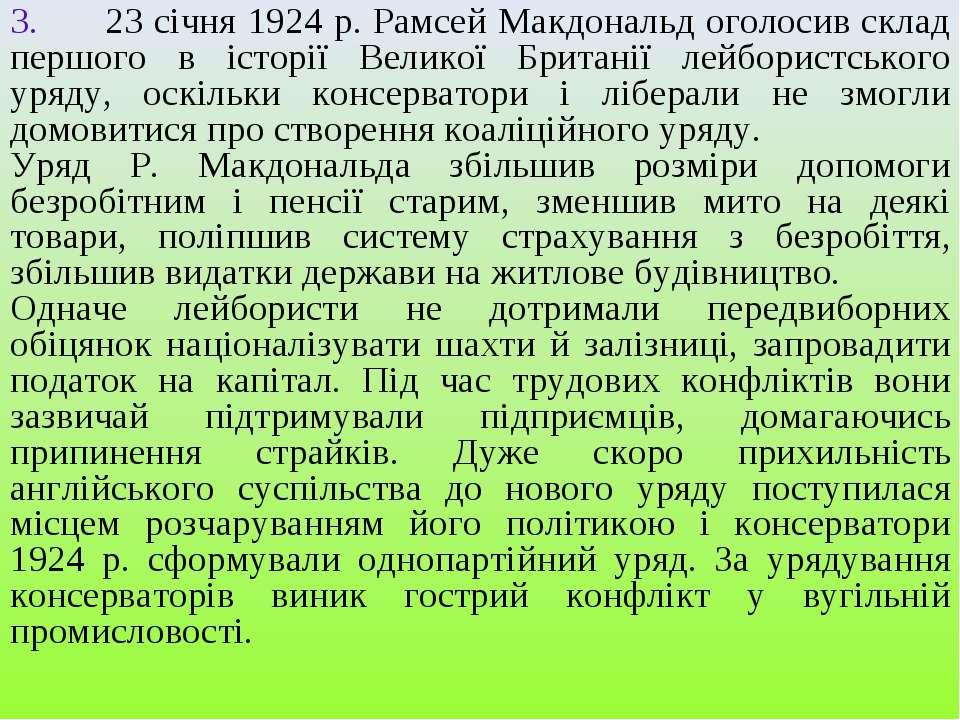 3. 23 січня 1924 р. Рамсей Макдональд оголосив склад першого в історії Велико...