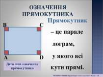 Прямокутник – це парале лограм, у якого всі кути прямі. A B C D Дати інші озн...