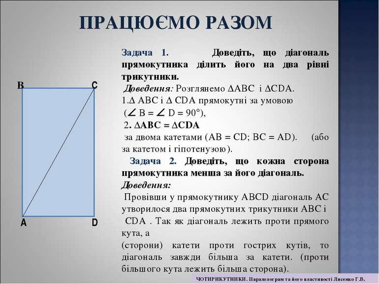 Задача 1. Доведіть, що діагональ прямокутника ділить його на два рівні трикут...