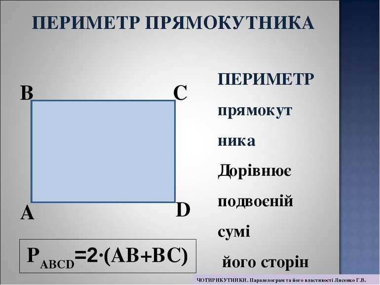 РABCD=2·(AB+BC) A B C D ПЕРИМЕТР прямокут ника Дорівнює подвоєній сумі його с...