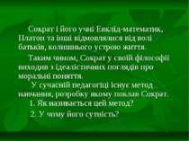 Сократ і його учні Евклід-математик, Платон та інші відмовлялися від волі бат...