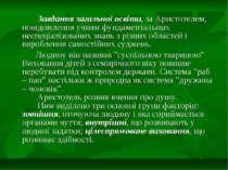Завдання загальної освіти, за Аристотелем, повідомлення учням фундаментальних...