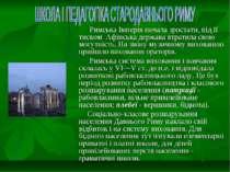 Римська Імперія почала зростати, під її тиском Афінська держава втратила свою...