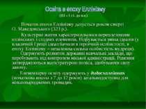 (III – I ст. до н.е.) Початок епохи Еллінізму датується роком смерті О. Макед...