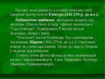 Велику популярність в елліністичному світі одержав центр освіти Епікура (341-...