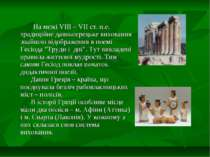 На межі VIII – VII ст. н.е. традиційне давньогрецьке виховання знайшло відобр...