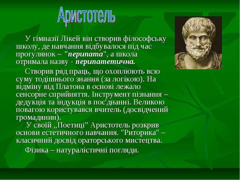 У гімназії Лікей він створив філософську школу, де навчання відбувалося під ч...