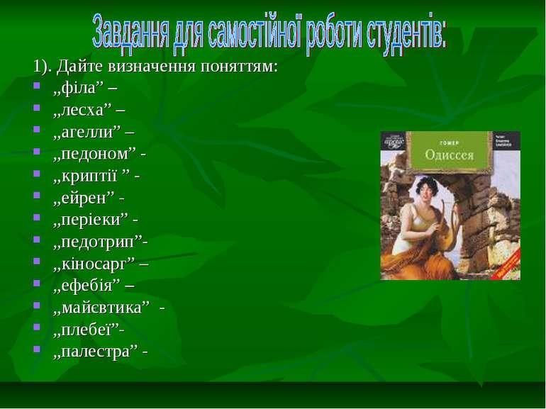 """1). Дайте визначення поняттям: """"філа"""" – """"лесха"""" – """"агелли"""" – """"педоном"""" - """"кри..."""