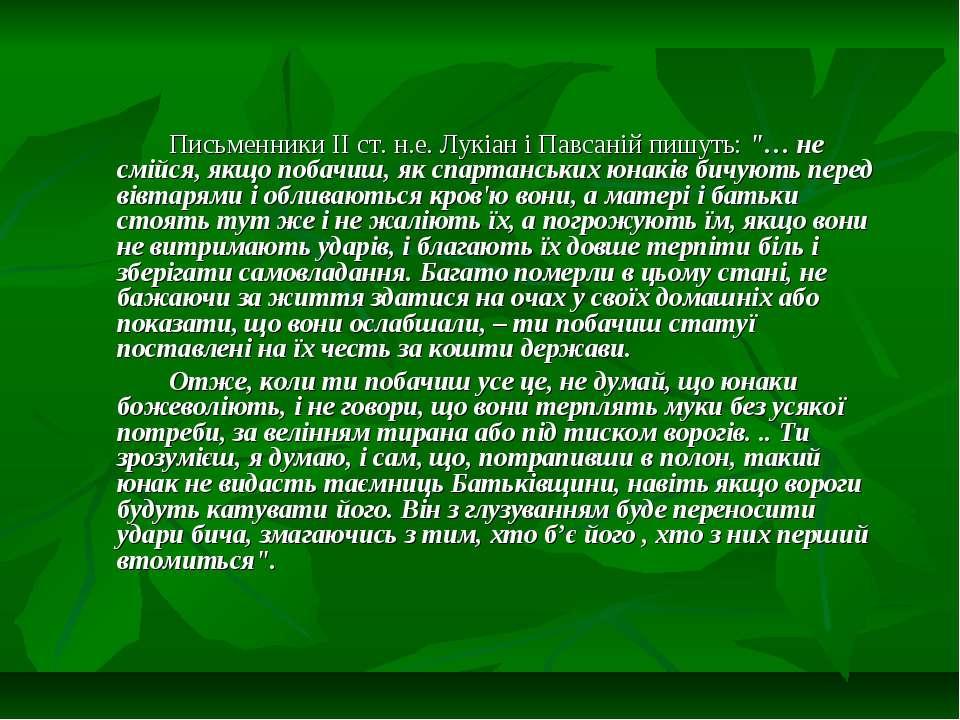 """Письменники ІІ ст. н.е. Лукіан і Павсаній пишуть: """"… не смійся, якщо побачиш,..."""