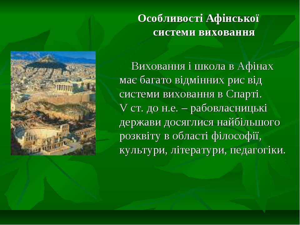 Особливості Афінської системи виховання Виховання і школа в Афінах має багато...