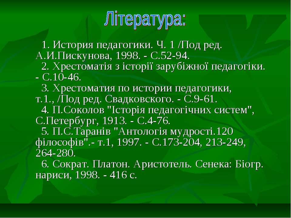 1. История педагогики. Ч. 1 /Под ред. А.И.Пискунова, 1998. - С.52-94. 2. Хрес...