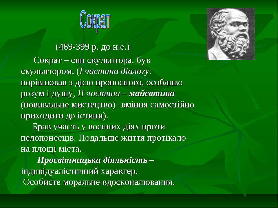 (469-399 р. до н.е.) Сократ – син скульптора, був скульптором. (І частина діа...