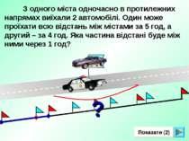 Показати (2) З одного міста одночасно в протилежних напрямах виїхали 2 автомо...