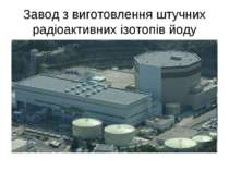 Завод з виготовлення штучних радіоактивних ізотопів йоду