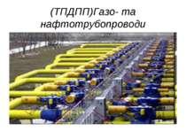 (ТПДПП)Газо- та нафтотрубопроводи