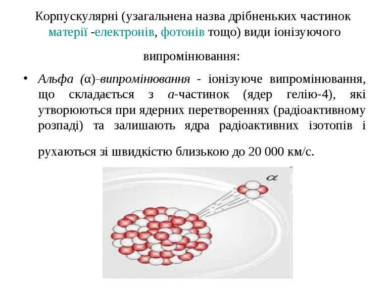 Корпускулярні (узагальнена назва дрібненьких частинок матерії -електронів, фо...
