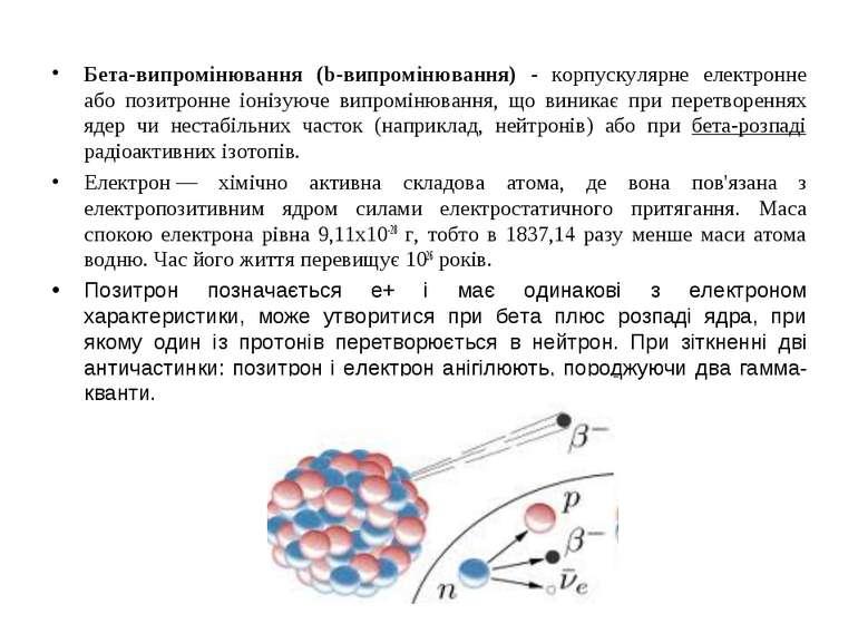 Бета-випромінювання (b-випромінювання) - корпускулярне електронне або позитро...