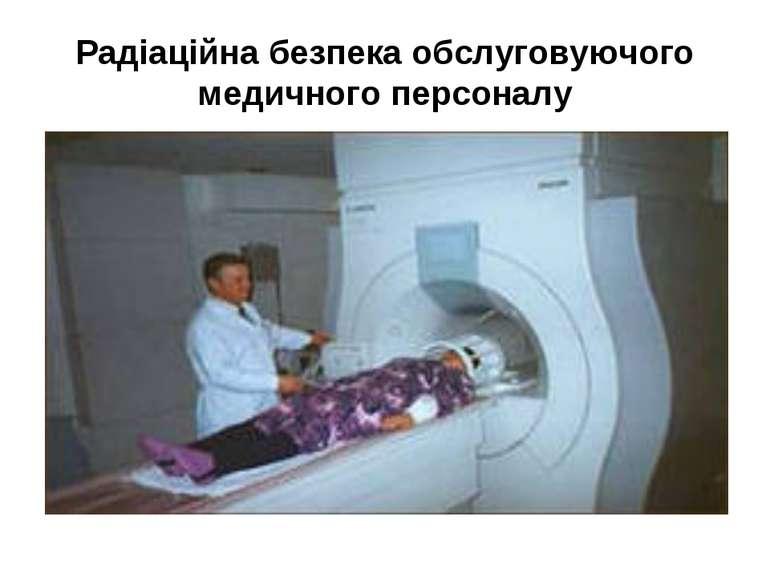 Радіаційна безпека обслуговуючого медичного персоналу