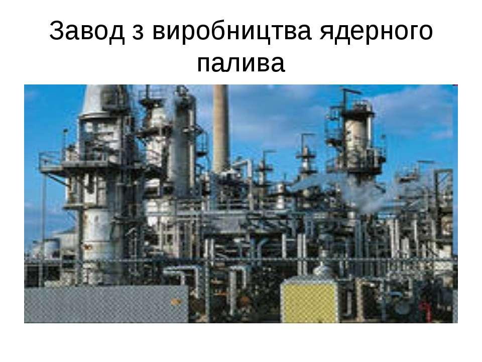 Завод з виробництва ядерного палива