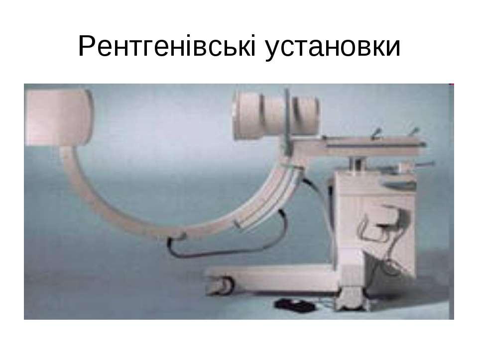 Рентгенівські установки