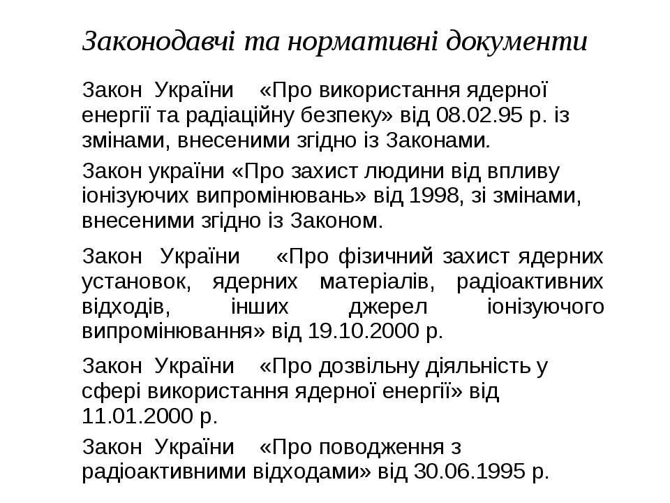 Законодавчі та нормативні документи Закон України «Про використання ядерної е...