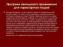 Програми захищеного проживання для перестарілих людей Захищене проживання - ц...