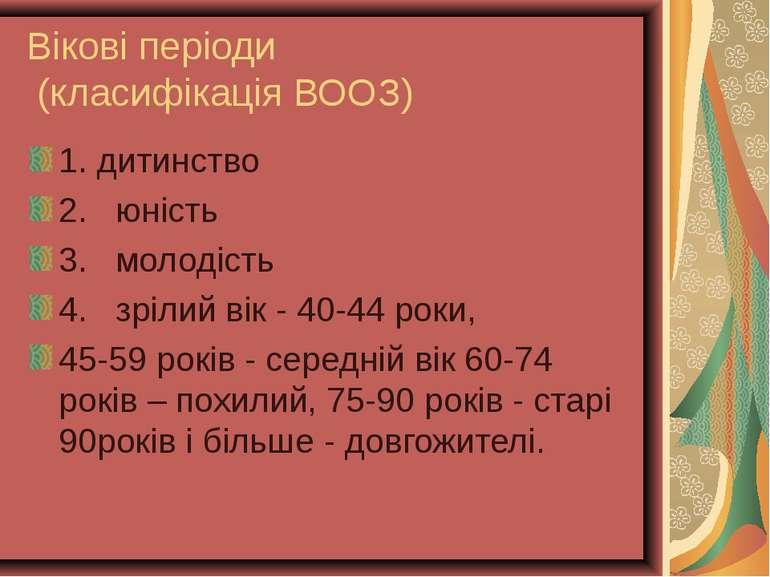 Вікові періоди (класифікація ВООЗ) 1. дитинство 2. юність 3. молодість 4. зрі...