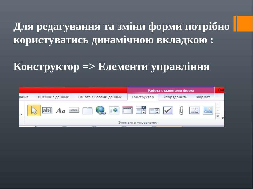 Для редагування та зміни форми потрібно користуватись динамічною вкладкою : К...
