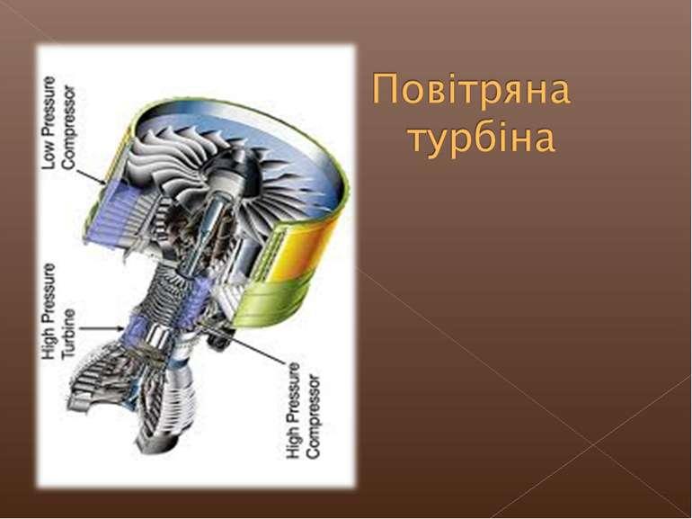 Повітряна турбіна