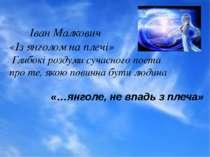 Іван Малкович «Із янголом на плечі» Глибокі роздуми сучасного поета про те, я...