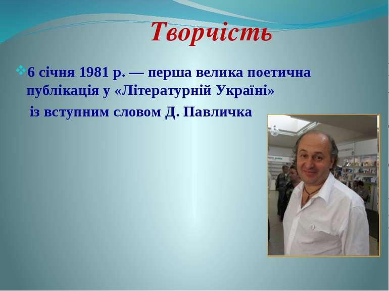 Творчість 6 січня 1981 р. — перша велика поетична публікація у «Літературній ...