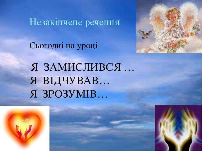 Незакінчене речення Сьогодні на уроці Я ЗАМИСЛИВСЯ … Я ВІДЧУВАВ… Я ЗРОЗУМІВ…