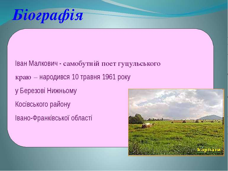 Біографія Іван Малкович - самобутній поет гуцульського краю – народився 10 тр...