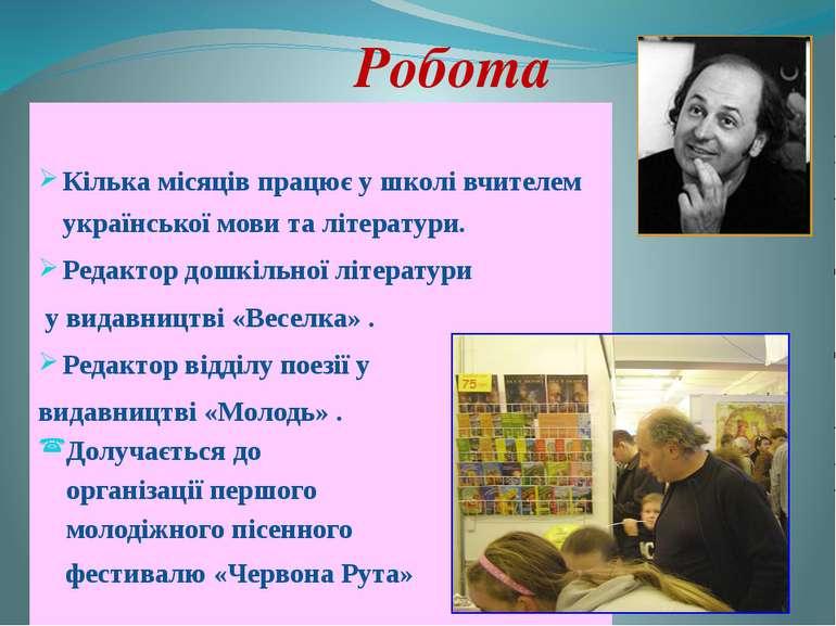 Робота Кілька місяців працює у школі вчителем української мови та літератури....