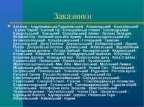 Заказники Алтагир · Андріяшівсько-Гудимівський · Апшинецький · Бакирівський ·...