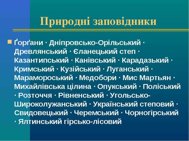 Природні заповідники Ґорґани · Дніпровсько-Орільський · Древлянський · Єланец...