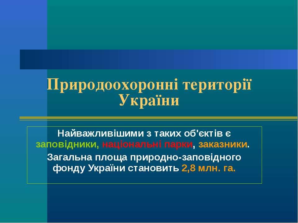 Природоохоронні території України Найважливішими з таких об'єктів є заповідни...