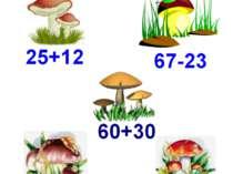Грибна поляна Завдання: допоможи зібрати гриби.