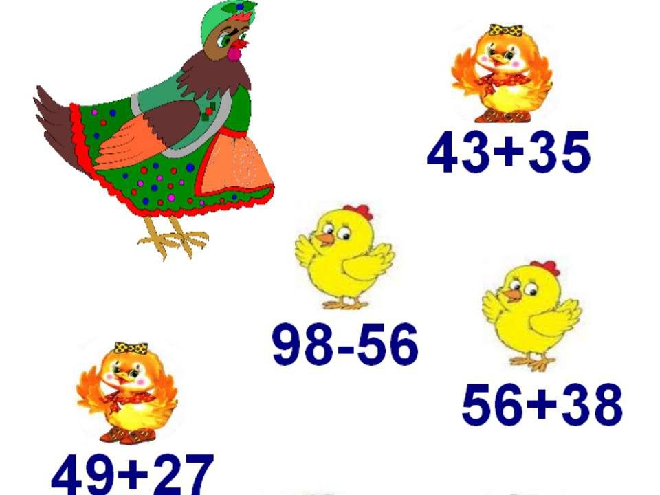 Квочка Завдання: допомогти квочці скликати курчат.